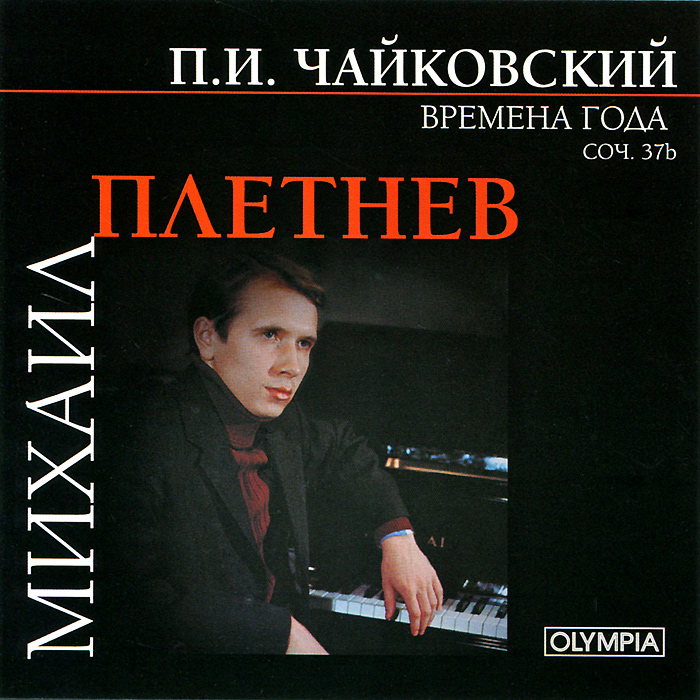 Михаил Плетнев P. Tchaikovsky. The Seasons, Op. 37b. Mikhail Pletnev seasons времена года