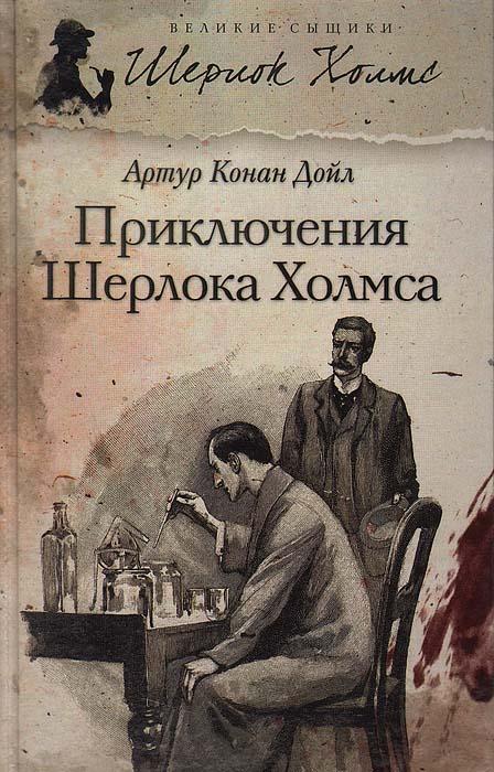 Артур Конан Дойл Приключения Шерлока Холмса марк твен лазарь лагин артур конан дойл шерлок холмс прощальный поклон шерлока холмса