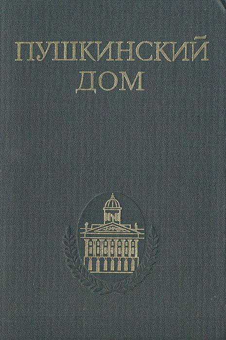 Владимир Баскаков Пушкинский дом. Библиография трудов