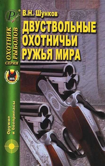 В. Н. Шунков Двуствольные охотничьи ружья мира цена