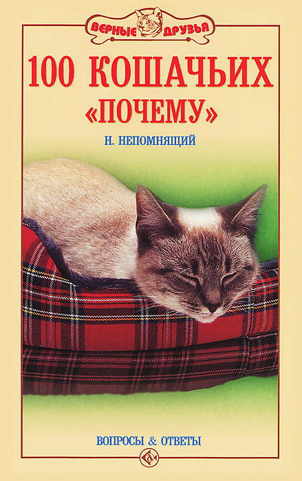 """Книга 100 кошачьих """"почему"""". Вопросы и ответы. Н. Непомнящий"""