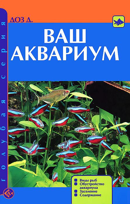 Д. Доз Ваш аквариум