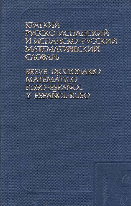 В. Л. Фомин Краткий русско-испанский и испанско-русский математический словарь