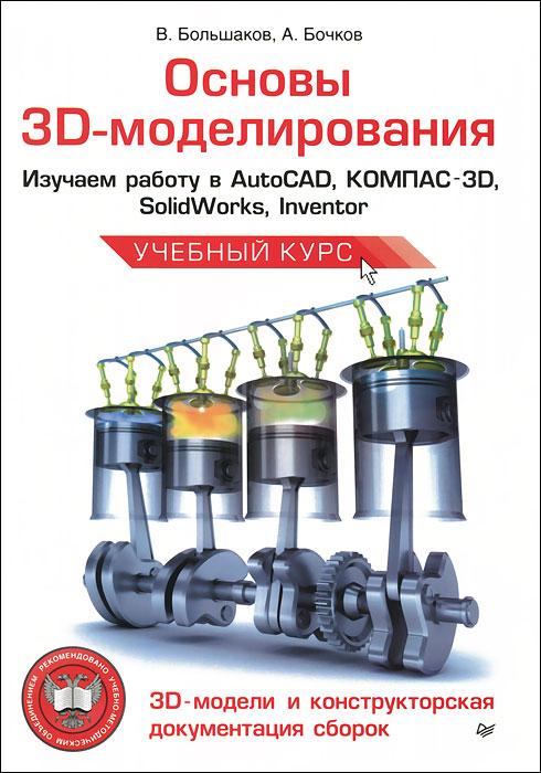 Работа с 3d моделями в autocad star system kiev