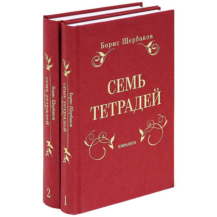 Борис Щербаков Семь тетрадей. Избранное. (комплект из 2 книг) недорого