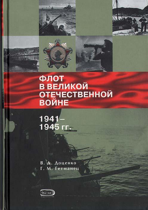 где купить В. Д. Доценко, Г. М. Гетманец Флот в Великой Отечественной войне 1941-1945 гг. дешево