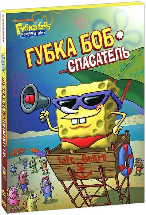 цена на Губка Боб Квадратные Штаны: Губка Боб - спасатель, Выпуск 1