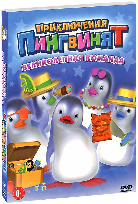 Приключения пингвинят: Великолепная команда