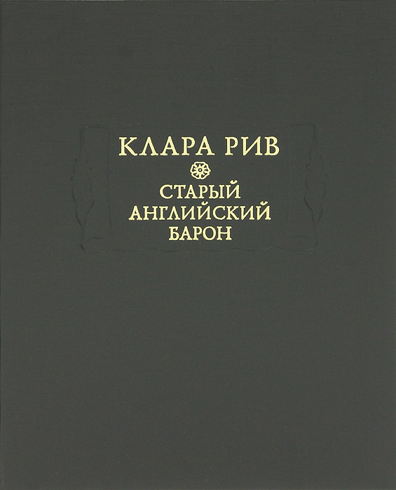 Клара Рив Старый английский барон
