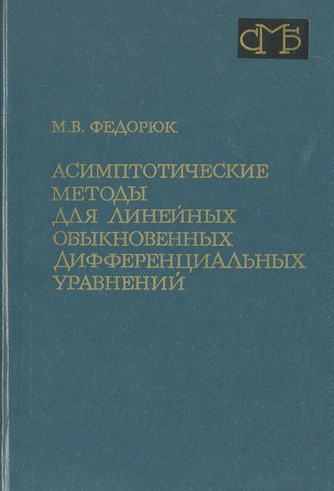 М. В. Федорюк Асимптотические методы для линейных обыкновенных дифференциальных уравнений цена