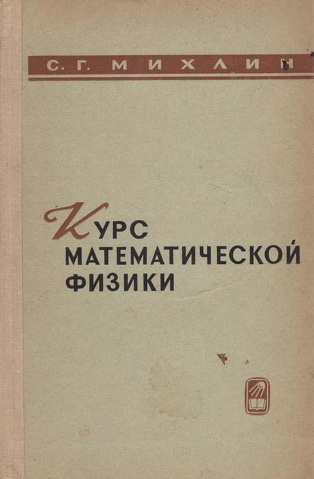 С. Г. Михлин Курс математической физики