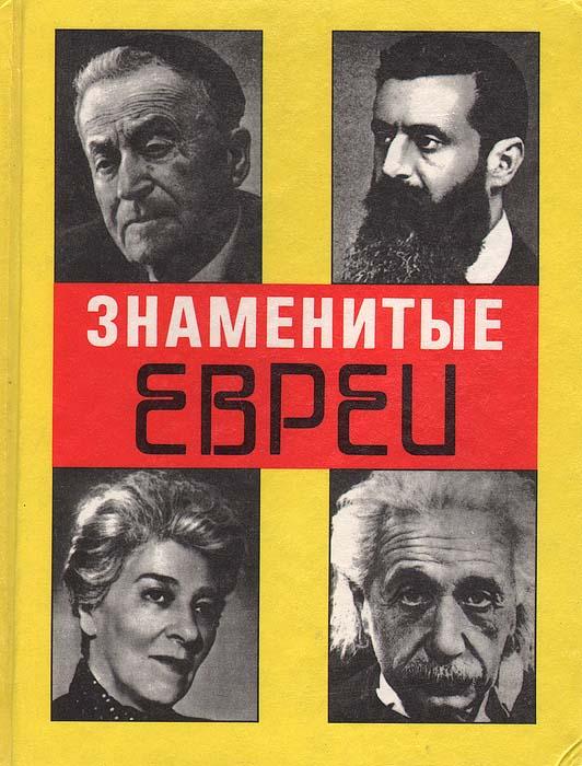 Э. Бройтман. Знаменитые евреи (165 мужчин и женщин). Краткие биографии   Бройтман Эммануил Марткович