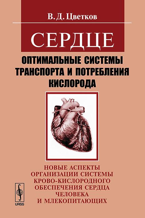 Сердце. Оптимальные системы транспорта и потребления кислорода. Новые аспекты организации системы крово-кислородного обеспечения сердца человека и млекопитающих