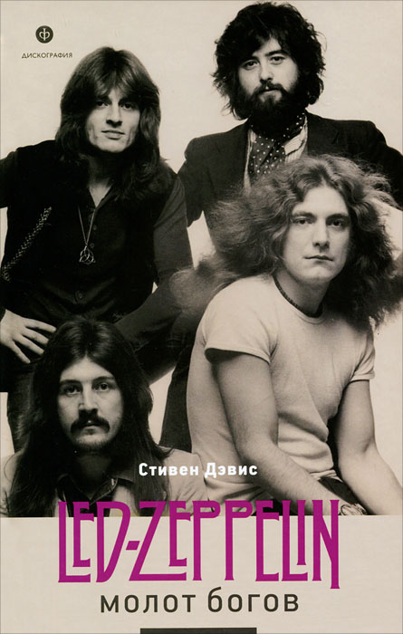 Стивен Дэвис Молот богов. Сага о Led Zeppelin стивен дэвис молот богов сага о led zeppelin