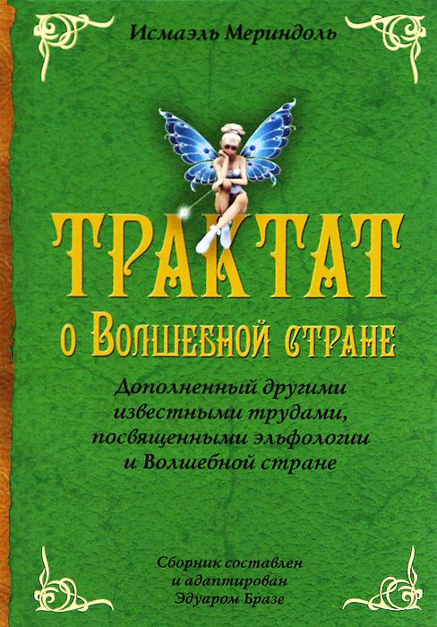 Трактат о Волшебной стране. Дополненный другими известными трудами, посвященными эльфологии и Волшебной стране