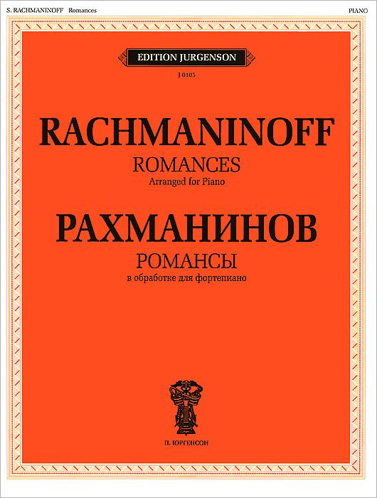 С. В. Рахманинов Рахманинов. Романсы в обработке для фортепиано