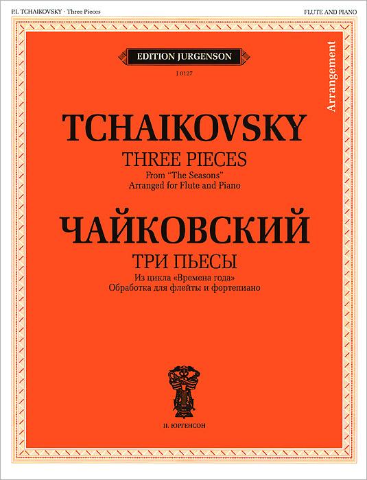 П. И. Чайковский Чайковский. Три пьесы из цикла Времена года. Обработка для флейты и фортепиано а в черных чайковский путеводитель