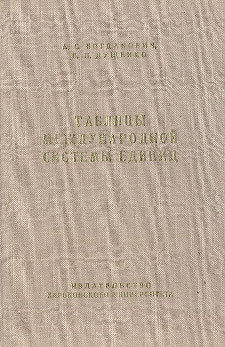 А. С. Богданович, В. П. Дущенко Таблицы международной системы единиц