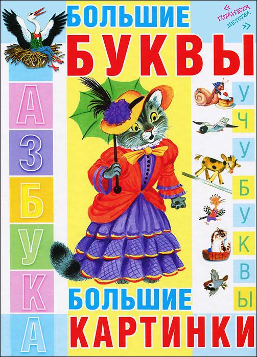 Фото - Азбука. Большие буквы. Большие картинки азбука превращений