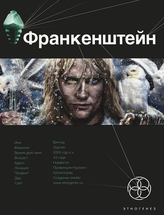 Андрей Плеханов Франкенштейн. Книга 1. Мертвая армия