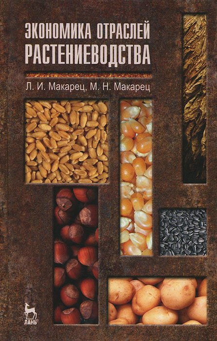 Л. И. Макарец, М. Н. Макарец Экономика отраслей растениводства