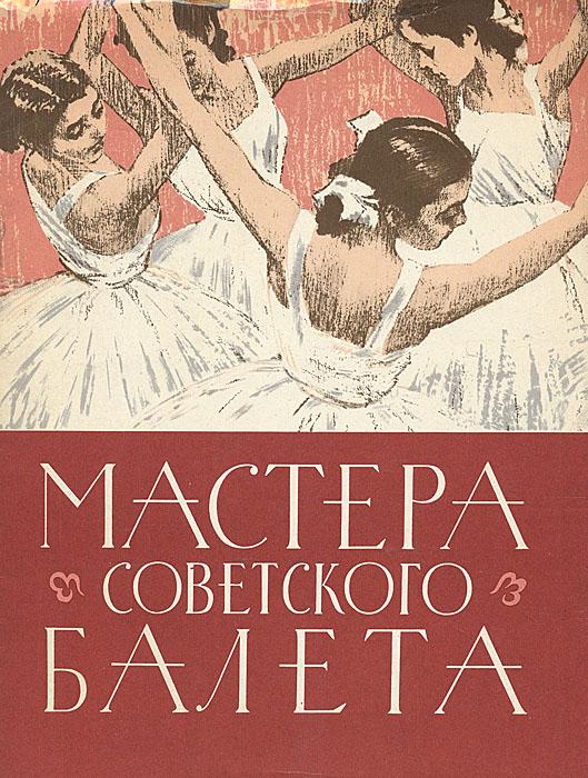 Мастера советского балета. Альбом рисунков. Выпуск № 1
