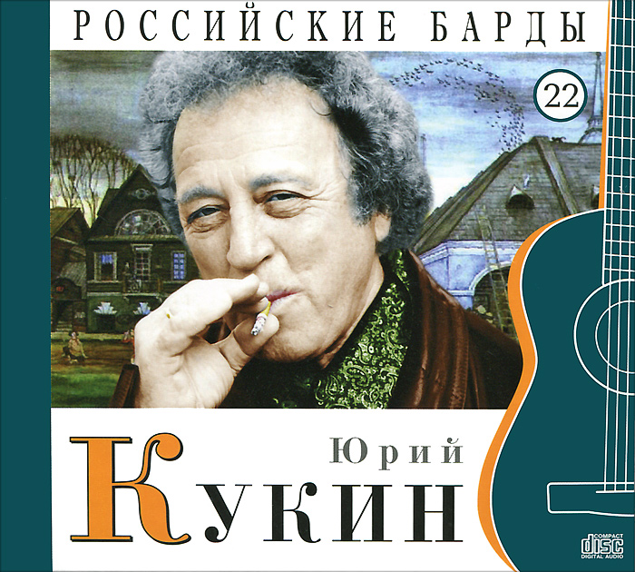Юрий Кукин Юрий Кукин. Российские барды. Том 22 дятлов а ред российские барды том 17 михаил щербаков cd