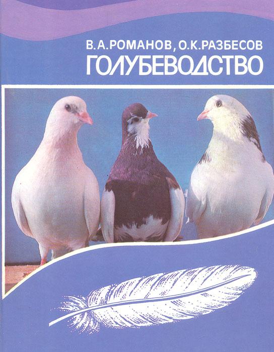 В. А. Романов, О. К. Разбесов Голубеводство