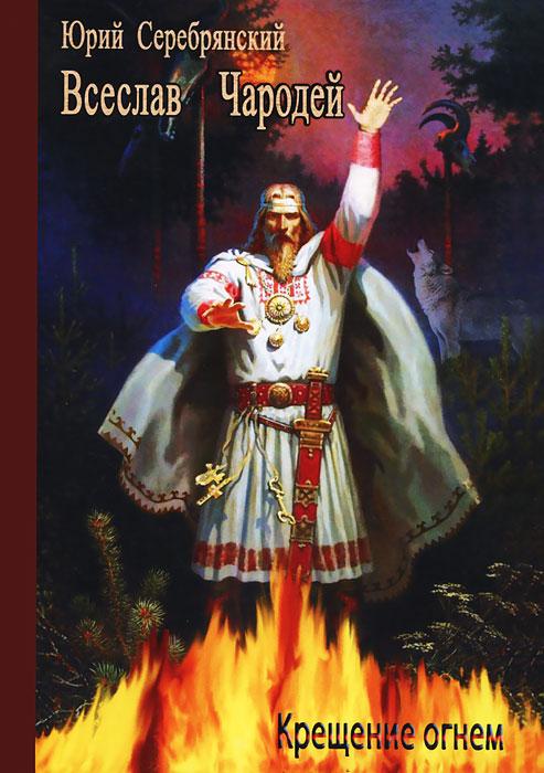 Всеслав Чародей. Крещение огнем