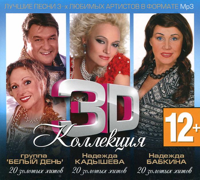 Надежда Кадышева, Надежда Бабкина, Белый день. 3D коллекция (mp3) белый день белый день mp3