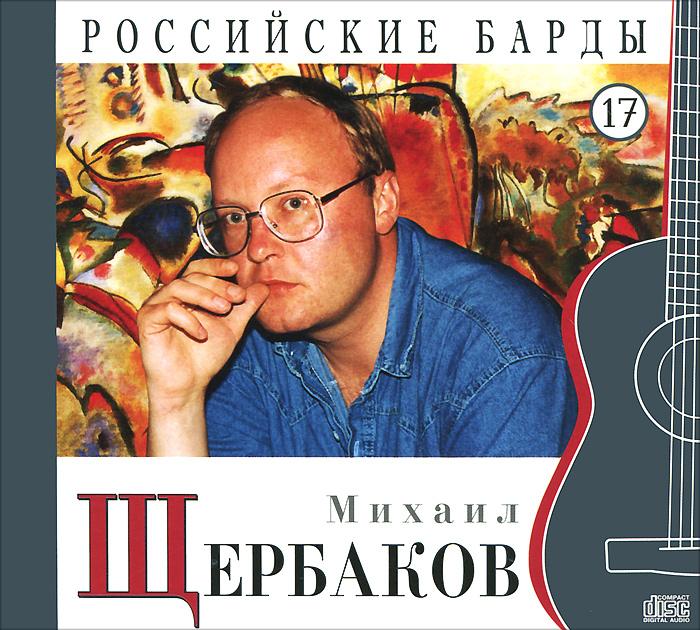 Михаил Щербаков.  Российские барды.  Том 17 . ...