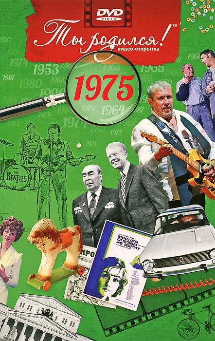 Фото - Видео-открытка Ты родился!: 1975 год видео