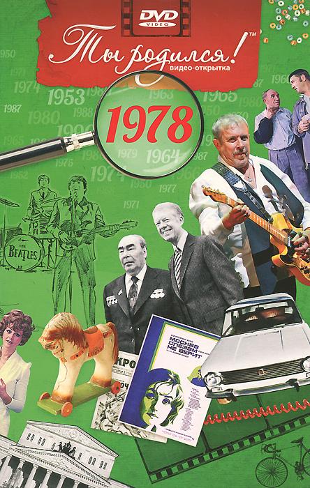 Видео-открытка Ты родился!: 1978 год видео открытка ты родился 1977 год