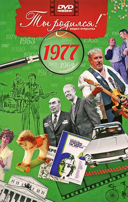 Видео-открытка Ты родился!: 1977 год видео открытка ты родился 1977 год