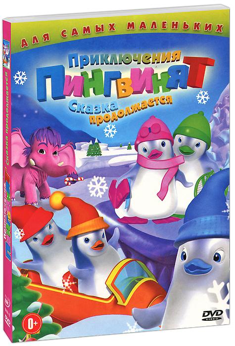Приключения пингвинят: Сказка продолжается