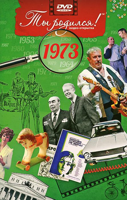 Фото - Видео-открытка Ты родился!: 1973 год видео