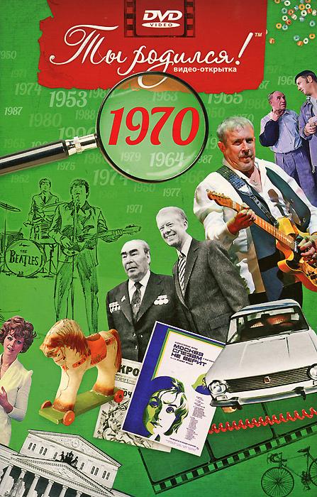 Фото - Видео-открытка Ты родился!: 1970 год видео