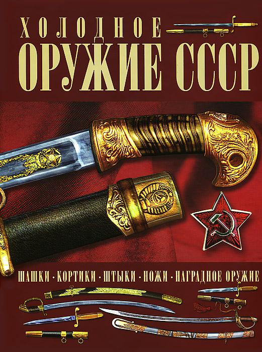 И. Е. Гусев Холодное оружие СССР