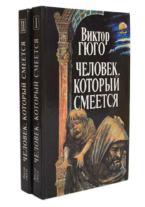Виктор Гюго Человек, который смеется (комплект из 2 книг)
