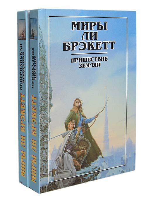 Ли Брэкетт Миры Ли Брэкетт (комплект из 2 книг)
