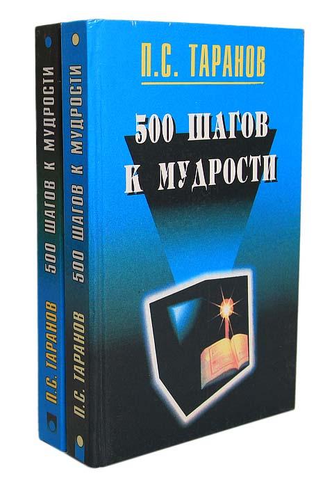 П. С. Таранов. 500 шагов к мудрости (комплект из 2 книг)