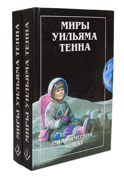 Уильям Тенн Миры Уильяма Тенна (комплект из 2 книг) этвуд м уинтерсон дж джейкобсон г миры уильяма шекспира комплект из 3 книг