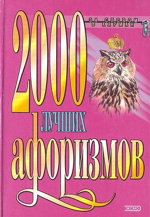 2000 лучших афоризмов