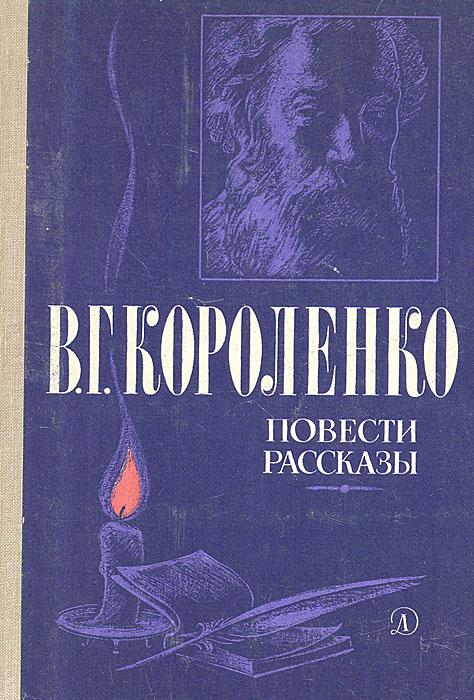 В. Г. Короленко. Повести и рассказы