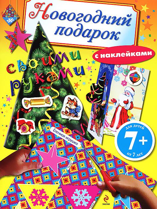 Новогодний подарок своими руками (+ наклейки) сладкий новогодний подарок детский сувенир классный подарок 269 г