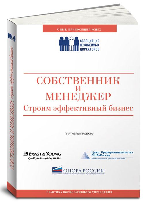 Собственник и менеджер. Строим эффективный бизнес Сборник статей