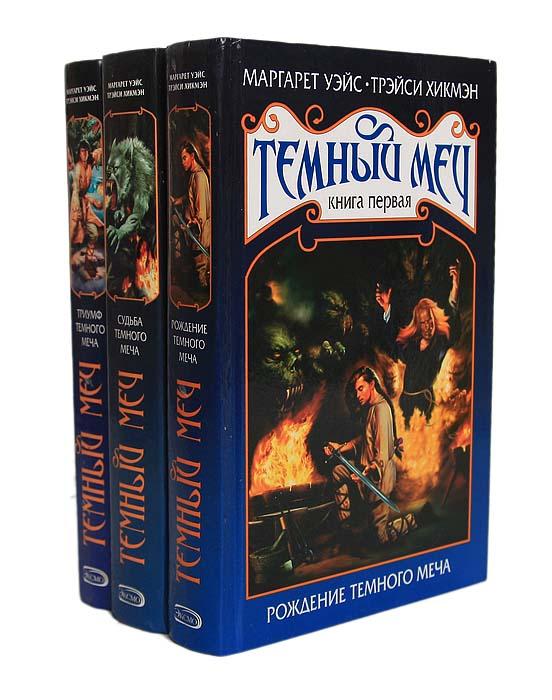 Маргарет Уэйс, Трэйси Хикмэн Темный меч (комплект из 3 книг)