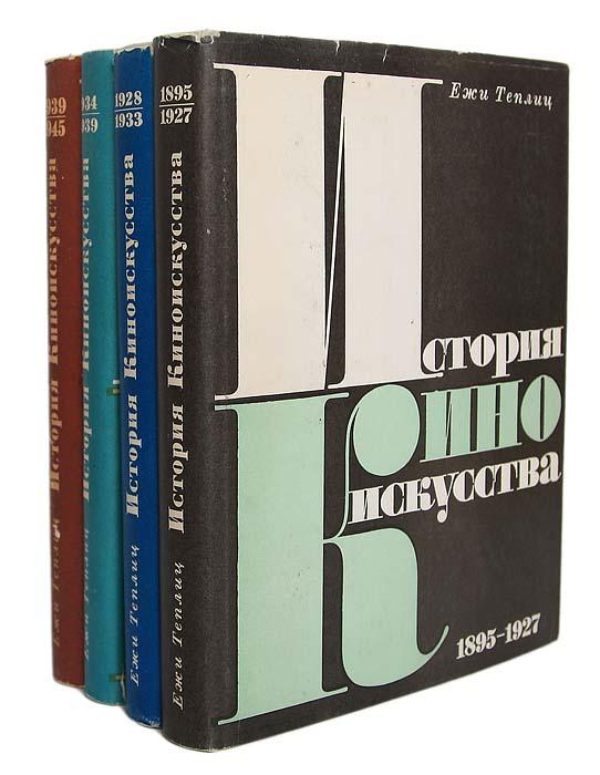 Ежи Теплиц История киноискусства (комплект из 4 книг) ежи теплиц история киноискусства в четырех томах том 1 1895 1927