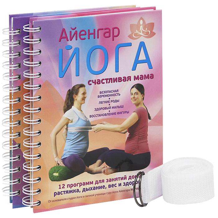 50aa40183107b Детская йога. Йога счастливая мама (комплект из 2 книг + ремень для  занятий) — купить в интернет-магазине OZON с быстрой доставкой