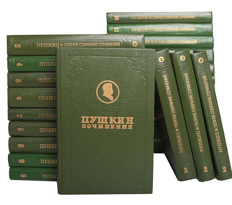 А. С. Пушкин А. С. Пушкин. Полное собрание сочинений (комплект из 23 книг) а п сумароков полное собрание всех сочинений в стихах и прозе